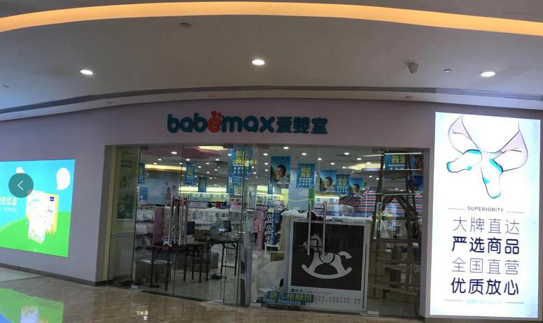 福州闽侯万家广场店