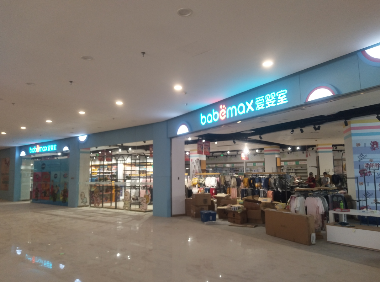 上海嘉定信业购物中心店