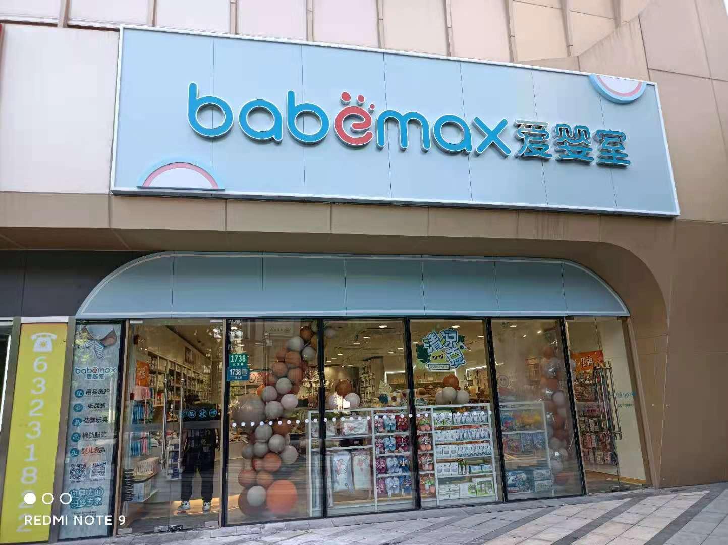 上海北艾路店