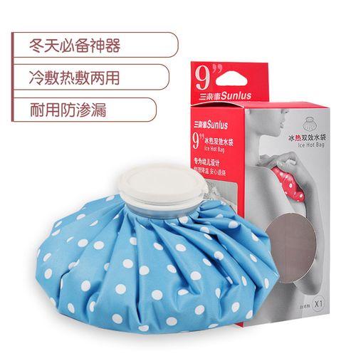 三乐事 Sunlus 冰热双效水袋9寸 退热降温 外伤冰敷热敷 蓝点