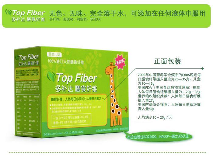 多补达25g膳食纤维 原味 2.5g 10 婴幼儿型